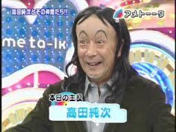 高田純次の娘の名前はゆうこ?デザイナー?タージュ?子供?自宅住所?場所?愛車CM?